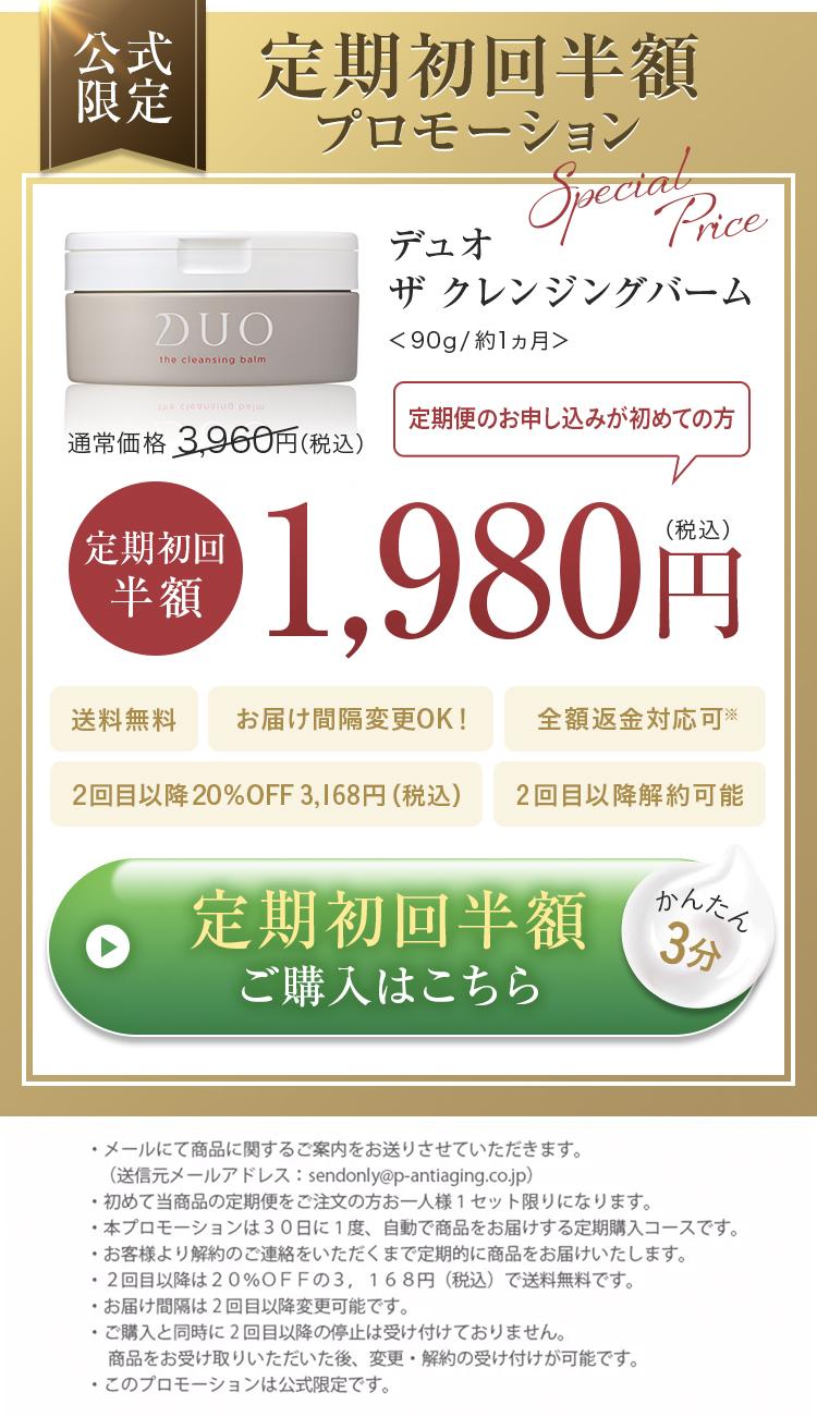 WEB限定 初回半額キャンペーン 定期コースのお申し込みで初回半額1,800円