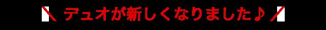 ロゴ・パッケージリニューアル!